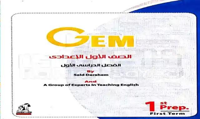تحميل كتاب جيم Gem فى اللغة الإنجليزية pdf للصف الاول الاعدادى الترم الاول 2022