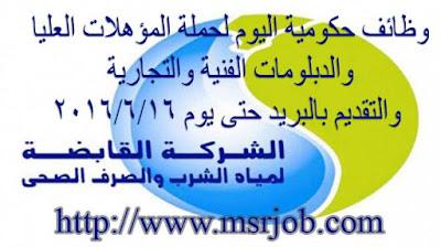 وظائف شركة مياه الشرب والصرف الصحى للمؤهلات العليا والدبلومات 16/6/2016