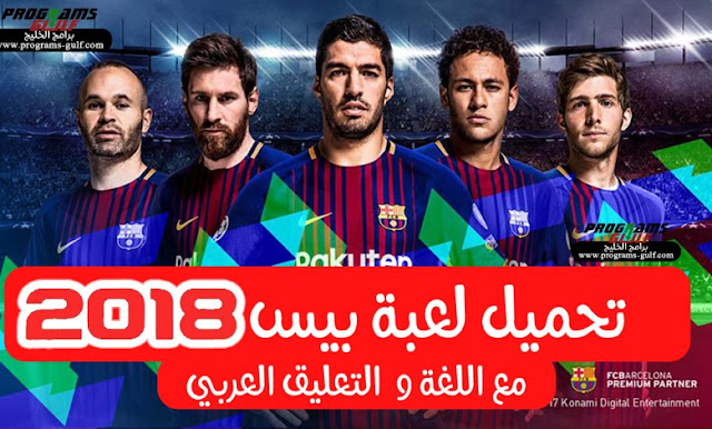 تحميل لعبة بيس 2018 مجانا بالتعليق العربي Download PES 2018