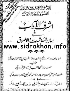 Ashraf ul Aadab