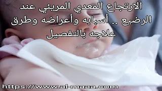 الارتجاع المعدي المريئي عند الأطفال الرضع