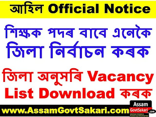 DEE Assam District wise Vacancy 2020