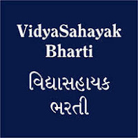 Vidyasahayak Bharti (Std 6 to 8 Gujarati Medium) Final Merit & Call Letter 2018-19 (Waiting List – 2nd Round)