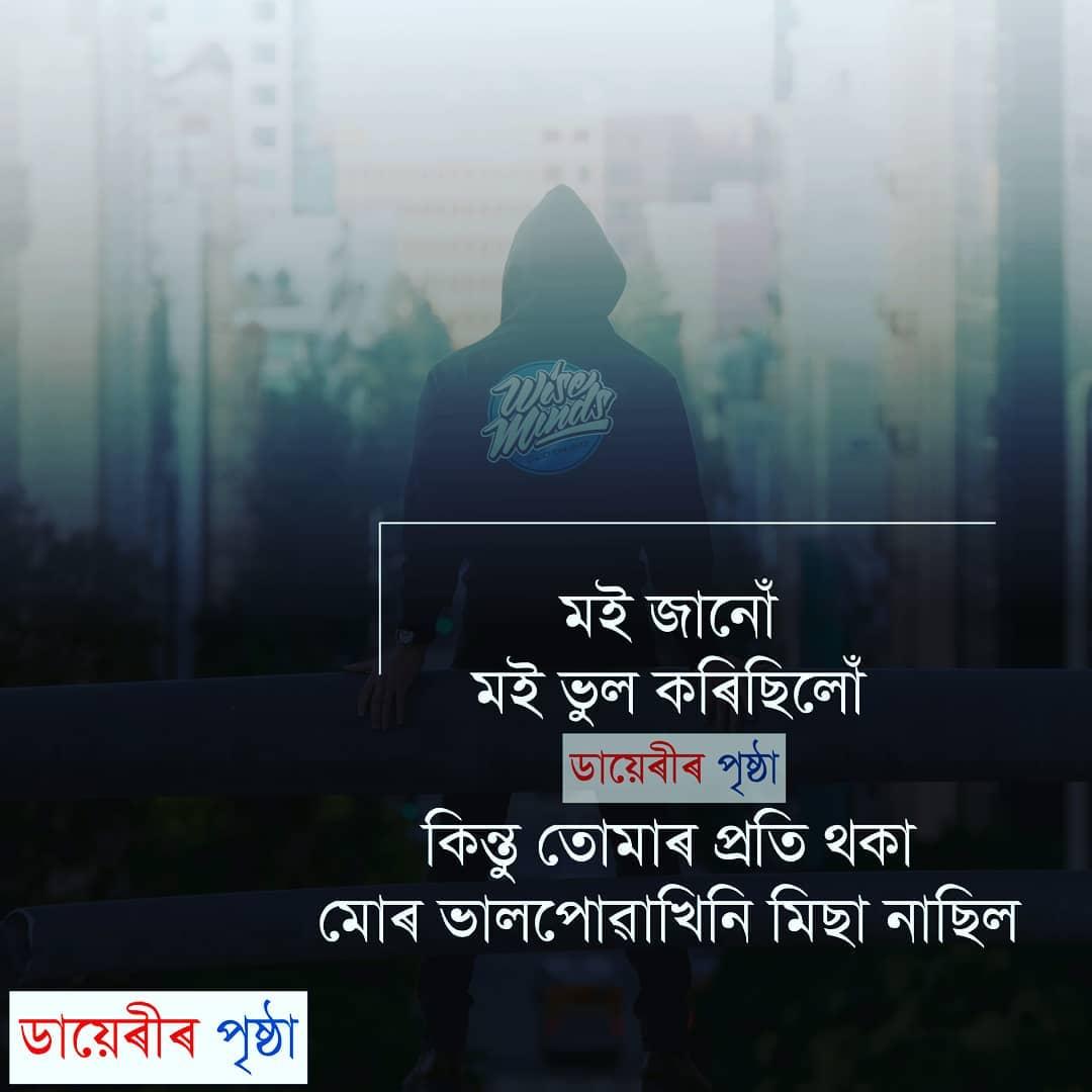 30 Best Assamese Status Image Assamese Whatsapp Status