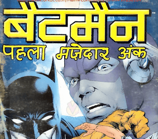 Batman-Comics-First-Issue-PDF-In-Hindi-Free-Download