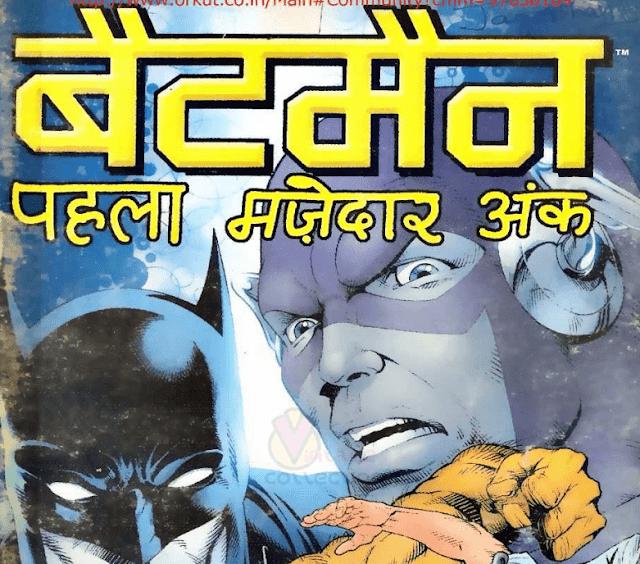 बैटमैन कॉमिक्स पहला मज़ेदार अंक पीडीऍफ़ पुस्तक हिंदी में  | Batman Comics First Issue PDF In Hindi Free Download