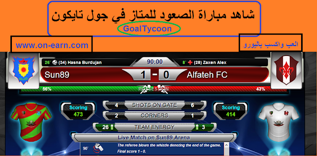 GoalTycoon match Live
