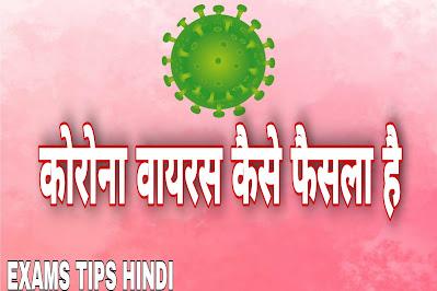 कोरोना वायरस कैसे फैलता है, Corona Virus Kaise Failta Hai, how to spread cocina virus