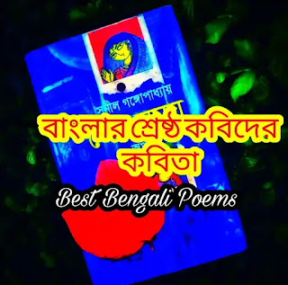 Bangla Kobita   Bengali Poem Lyrics (বাংলার শ্রেষ্ঠ কবিতা)