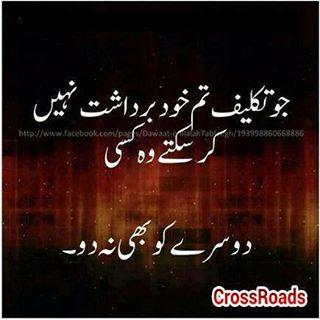 Beautiful Urdu Inspirational Quotes - All About Pakistan