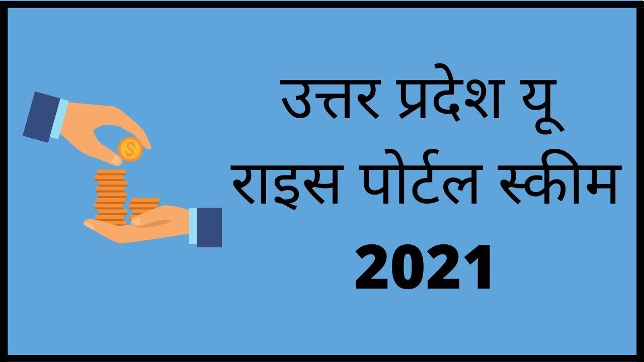 Uttar Pradesh URISE Portal Scheme - 2021