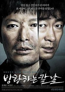 Broken 2014 Korean 1080p DVDRip 1.6GB With Bangla Subtitle
