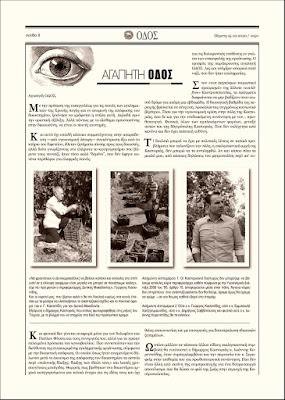 ΟΔΟΣ: εφημερίδα της Καστοριάς | Ιωάννης Σκόρδας