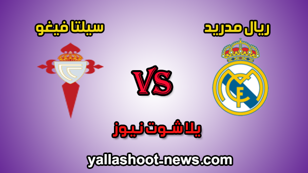 نتيجة مباراة ريال مدريد وسيلتا فيغو اليوم 16-02-2020 في بطولة الدوري الاسباني