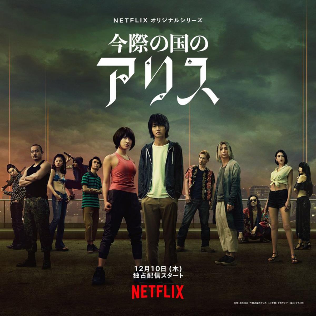Japanese Drama Alice in Bonderland