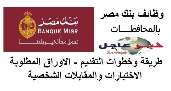 وظائف بنك مصر اليوم والاوراق المطلوبة للشباب الخريجين من الجنسين والتقديم على الانترنت - تقدم الان