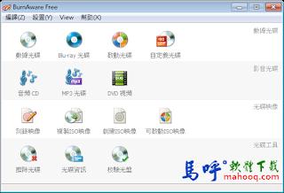 免費燒錄軟體下載 - BurnAware 免安裝中文版,可製作開機光碟、燒錄ISO檔