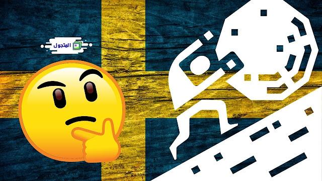 هل من الصعب تعلم اللغة السويدية؟