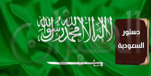 دستور السعودية (تعديل 2016)