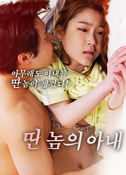 Another's Wife (2020) | 딴놈의 아내 (2020)