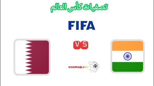 مشاهدة مباراة قطر و الهند ... ضمن مباريات إقصائيات كأس العالم