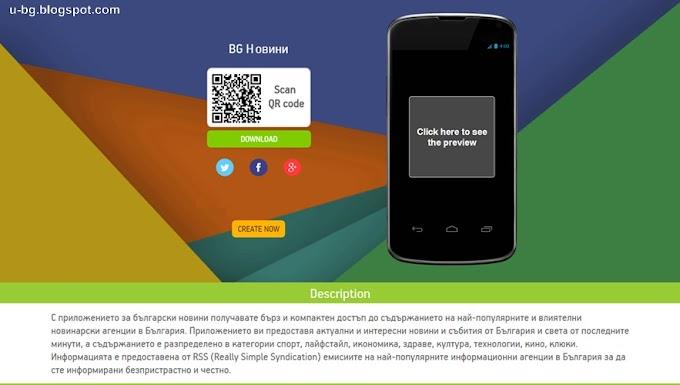 Най-доброто Android приложение за български новини
