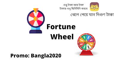ফরচুন হুইল খেলে পেয়ে যান দিগুণ টাকা || Online Fortune Wheel Games || Bangla Online Games