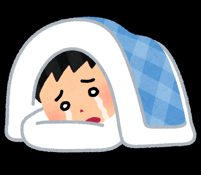 泣きながら寝る人のイラスト 男性 かわいいフリー素材集 いらすとや