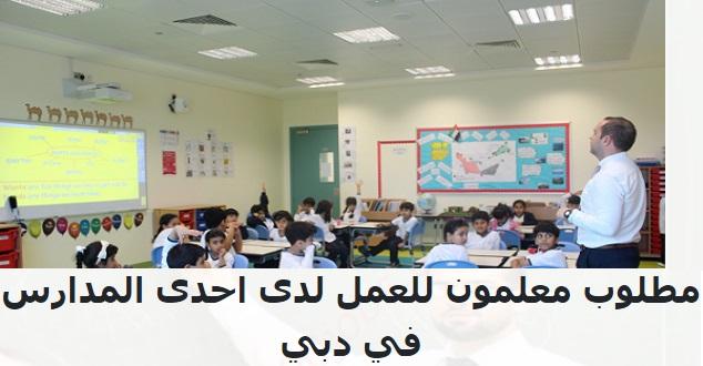 مطلوب معلمون للعمل لدى احدى المدارس في دبي