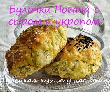 Быстрые булочки с сыром фета и укропом
