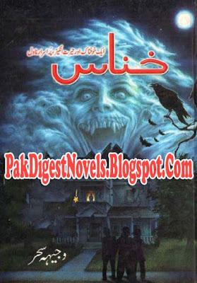 Khannas Novel By Wajiha Sehar Pdf Free Download