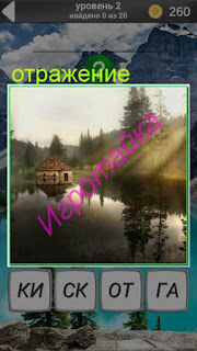 красивый пейзаж отражается в водоеме 2 уровень 600 забавных картинок