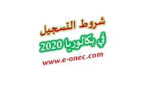 شروط التسجيل في البكالوريا 2020