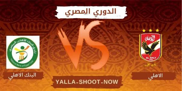 نتيجة مباراة الاهلي والبنك الاهلي في الدوري المصري