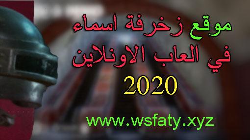 افضل موقع زخرفة اسماء في العاب الاونلاين 2020 عربي