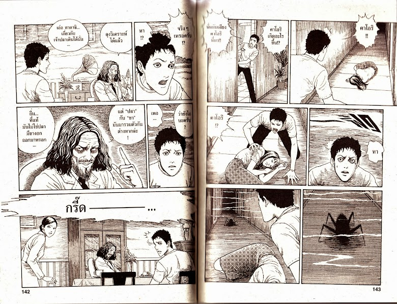 Gyo - หน้า 72