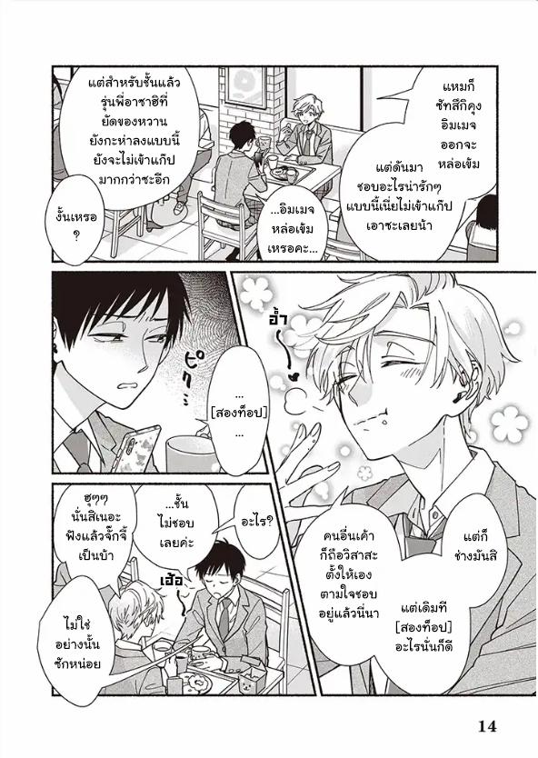 Asahi to Satsuki - หน้า 14