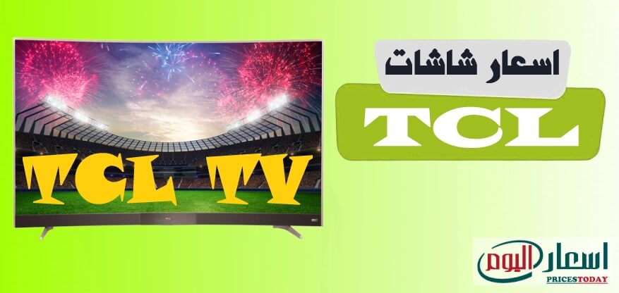 اسعار شاشات TCL