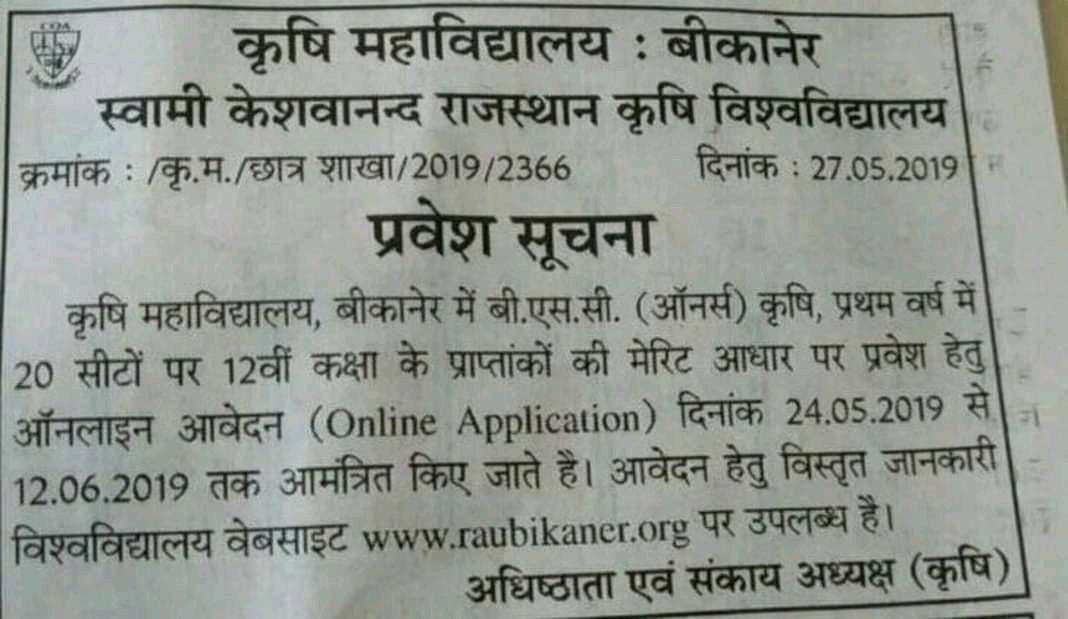 Swami keshwanand agriculture university skrau bikaner latest news