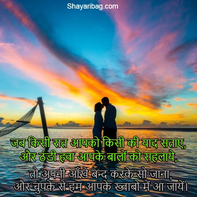 Love Shayari Image For Instagram