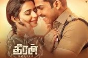 Theeran Andhigaram Ondru 2017 Tamil Movie Watch Online