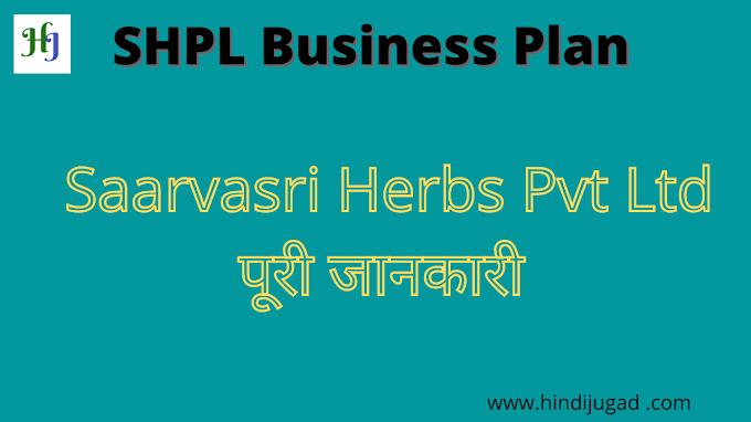 Saarvasri Herbs Business Plan क्या है ? Shpl Business Plan Pdf