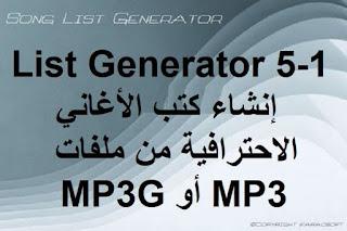 Karaosoft Song List Generator 5-1 إنشاء كتب الأغاني الاحترافية من ملفات MP3 أو MP3G