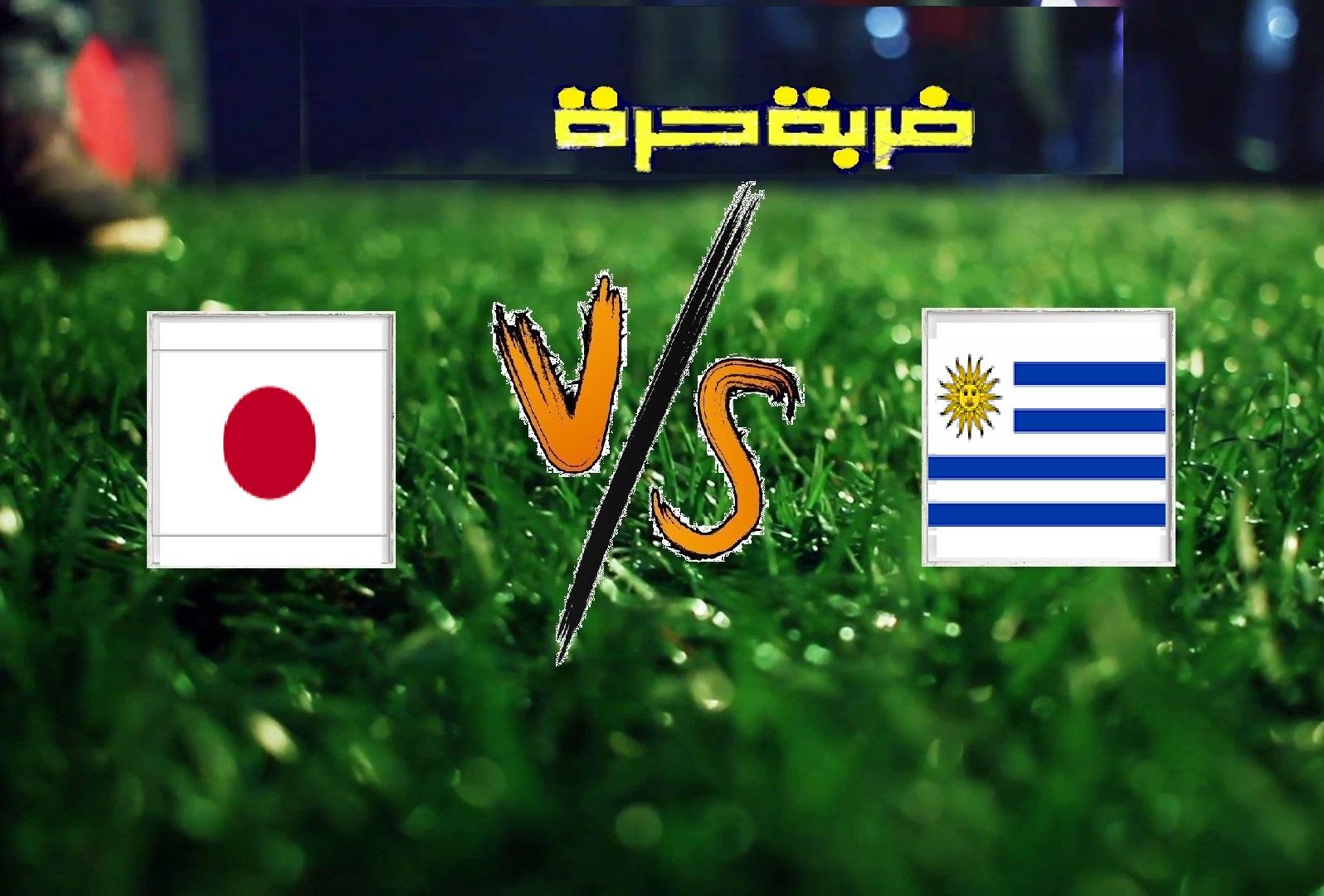 يلا شوت مشاهدة مباراة أوروجواي واليابان اليوم الخميس بتاريخ 21-06-2019 كوبا أمريكا 2019