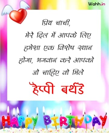 Birthday Quotes For Aunty In Hindi