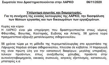 Σωματεία ΛΑΡΚΟ: Υπόμνημα διαμαρτυρίας στην κυβέρνηση...