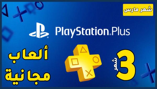 تحميل ألعاب PlayStation مجانية في شهر مارس 2020