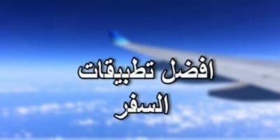 برنامج حجز طيران