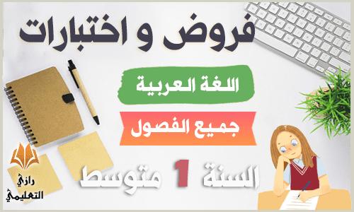 فروض و اختبارات اللغة العربية للسنة الأولى متوسط جميع الفصول