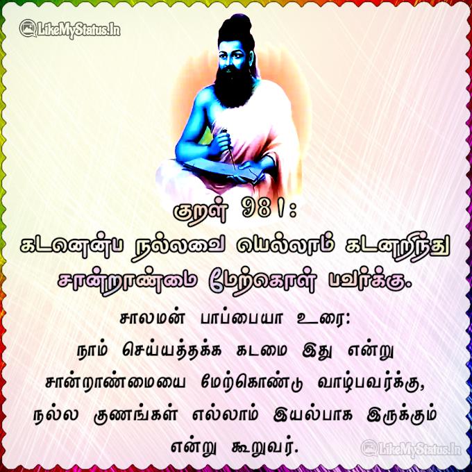 திருக்குறள் அதிகாரம் - 99 சான்றாண்மை  ஸ்டேட்டஸ்
